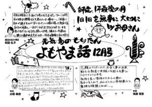 yomoyama_171124のサムネイル
