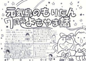 yomoyama_180621のサムネイル