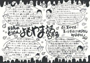 yomoyama_180726のサムネイル