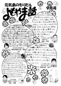 yomoyama_180829のサムネイル