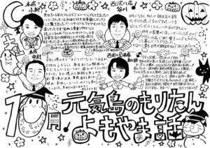 yomoyama_181001のサムネイル