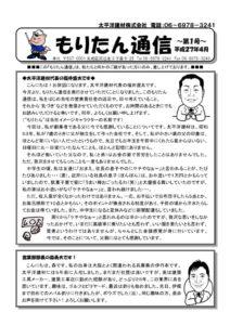 moritan_tsushin_15051801のサムネイル