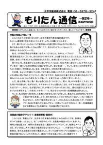 moritan_tsushin_15051802のサムネイル