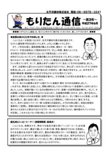 moritan_tsushin_15051803のサムネイル