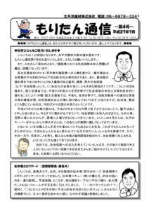 moritan_tsushin_15051804のサムネイル