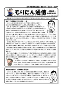 moritan_tsushin_150825のサムネイル