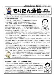 moritan_tsushin_150924のサムネイル