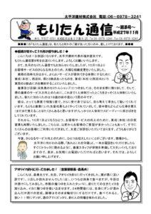 moritan_tsushin_151203のサムネイル