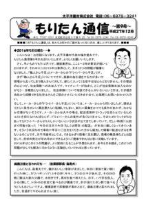 moritan_tsushin_151204のサムネイル