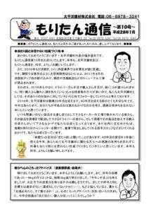 moritan_tsushin_160114のサムネイル