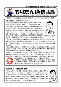 moritan_tsushin_160303のサムネイル