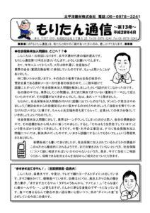 moritan_tsushin_160328のサムネイル