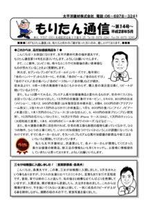 moritan_tsushin_160501のサムネイル