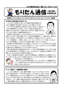 moritan_tsushin_160614のサムネイル