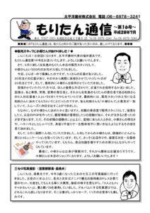 moritan_tsushin_160705のサムネイル
