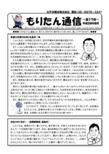 moritan_tsushin_160729のサムネイル