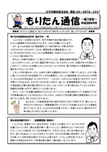 moritan_tsushin_160831のサムネイル