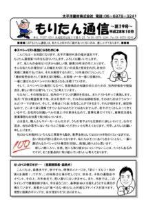 moritan_tsushin_161003のサムネイル