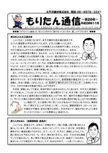 moritan_tsushin_161031のサムネイル