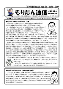 moritan_tsushin_170201のサムネイル