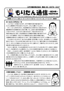 moritan_tsushin_170302のサムネイル
