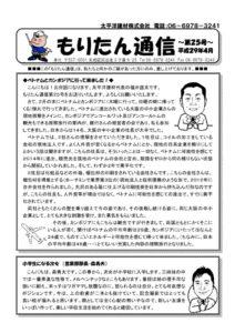 moritan_tsushin_170327のサムネイル