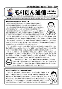 moritan_tsushin_170501のサムネイル