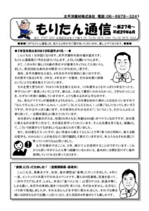 moritan_tsushin_170525のサムネイル