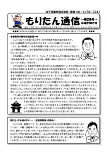 moritan_tsushin_170622のサムネイル