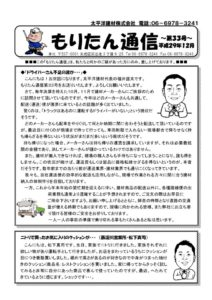 moritan_tsushin_171124のサムネイル