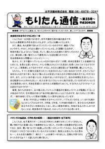 moritan_tsushin_180124のサムネイル