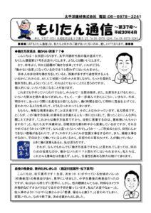 moritan_tsushin_180326のサムネイル