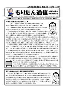 moritan_tsushin_180425のサムネイル