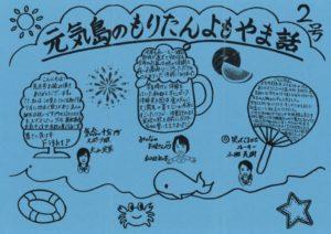 yomoyama_160907_2のサムネイル
