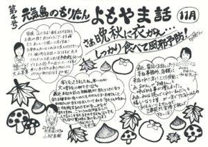 yomoyama_161031のサムネイル