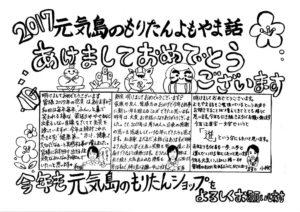 yomoyama_161226のサムネイル