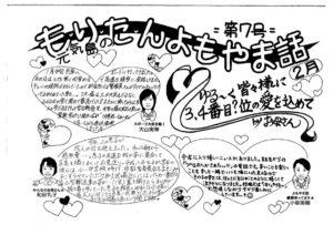 yomoyama_170201のサムネイル