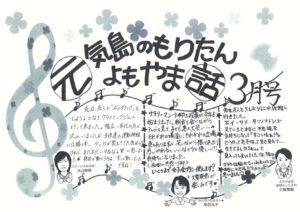 yomoyama_170302のサムネイル