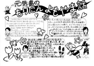 yomoyama_170327のサムネイル