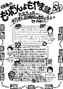 yomoyama_170501のサムネイル