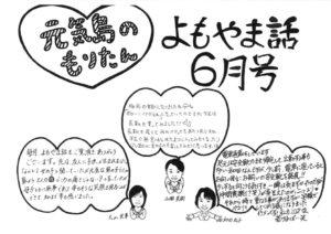 yomoyama_170525のサムネイル