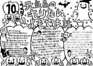 yomoyama_170925のサムネイル