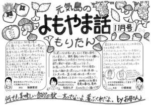 yomoyama_171024のサムネイル