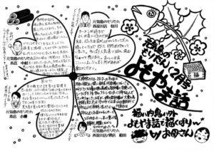 yomoyama_180124のサムネイル