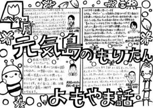 yomoyama_180326のサムネイル