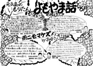 yomoyama_180525のサムネイル