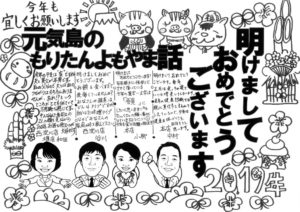 yomoyama_02019-1のサムネイル