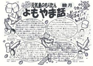 yomoyama_7月のサムネイル