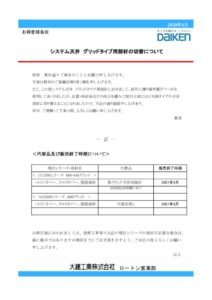 2020年4月_システム天井グリッドタイプ用部材の切替についてのサムネイル