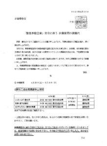 2020.04.20_ナカ工業㈱のサムネイル
